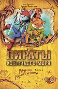 Аня Амасова - Пираты Кошачьего моря. Мумия Мятежника