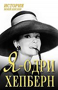 Екатерина Мишаненкова - Я – Одри Хепберн