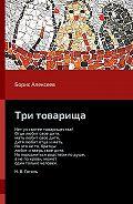 Борис Алексеев -Три товарища