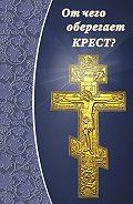 Елена Зубова -От чего оберегает крест?