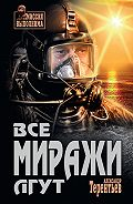 Александр Терентьев - Все миражи лгут