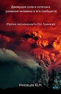 Юрий Низовцев -Движущая сила и источник развития человека и его сообществ