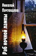 Николай Почтовалов -Раб ночной лампы
