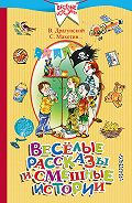 Сергей Махотин -Весёлые рассказы и смешные истории (сборник)