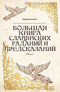 Ян Дикмар -Большая книга славянских гаданий и предсказаний