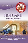 Татьяна Плотникова - Потолки своими руками