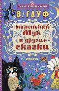 Вильгельм Гауф -Маленький Мук и другие сказки