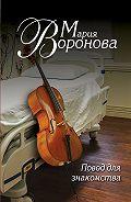 Мария Воронова - Повод для знакомства