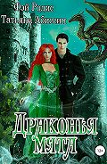 Татьяна Абиссин -Драконья мята