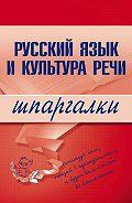 А. С. Зубкова -Русский язык и культура речи