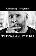 Александр Петрушкин -Тетради 2017года