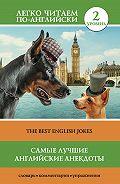 Коллектив авторов -Самые лучшие английские анекдоты / The Best English Jokes