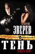 Сергей Зверев -Тень убитого врага