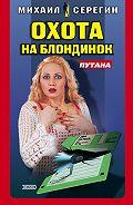 Михаил Серегин - Охота на блондинок