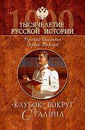 Рудольф Баландин - «Клубок» вокруг Сталина