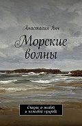 Анастасия Янч -Морские волны. Сказки оживой инеживой природе