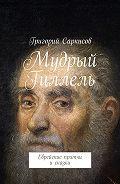 Григорий Саркисов -Мудрый Гиллель. Еврейские притчи исказки