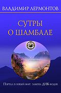 Владимир Лермонтов - Сутры о Шамбале. Портал в новый мир: замена ДНК-кодов