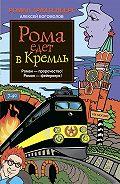 Роман Трахтенберг -Рома едет в Кремль