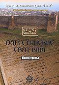 Амри Шихсаидов - Дагестанские святыни. Книга третья