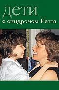 Коллектив Авторов, Сборник - Дети с синдромом Ретта