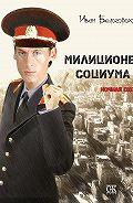 Иван Белогорохов -Милиционер социума. Ночная охота
