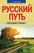 Виктор Ефимов - Русский путь. Кто спасет страну?
