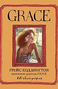 Грейс Коддингтон -Grace. Автобиография
