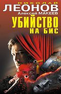 Алексей Макеев -Убийство на бис (сборник)