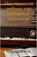 Юрий Низовцев - Насмешки на ладони, или вздорный ридикюль