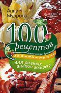 А. Ю. Мудрова -100 рецептов для разных знаков зодиака. Вкусно, полезно, душевно, целебно