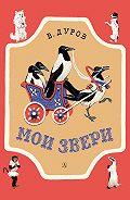 Владимир Дуров -Мои звери (сборник)