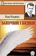 Олег Ольжич - Захочеш і будеш
