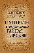 Кира Викторова - Пушкин и императрица. Тайная любовь