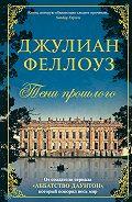Джулиан Феллоуз -Тени прошлого