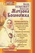Ольга Надеждина -Вам поможет блаженная Матрона Босоножка