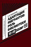 Андрей Кашкаров - Адаптация мигрантов. Роль библиотеки. Методические рекомендации от специалистов-практиков