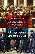 Леонид Беловинский - Жизнь русского обывателя. От дворца до острога