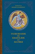 Святитель Иоанн Златоуст -Толкование на Евангелие от Матфея. В двух книгах. Книга II