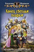 Владимир Журавлев - Конец светлым эльфам