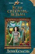 Лилия Касмасова -Если свекровь – ведьма