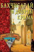 Елена Грицак -Бахчисарай и дворцы Крыма