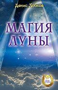 Денис Лобков -Магия луны