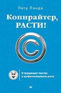 Петр Панда -Копирайтер, расти! О продающих текстах и профессиональном росте