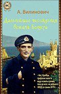 Анатолий Вилинович - Дальнейшие похождения Остапа Бендера
