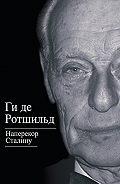 Ги де Ротшильд -Наперекор Сталину