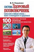 Владимир Пикуленко -Система «Здоровый позвоночник»