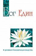 Шри Сатья Саи Баба Бхагаван -Бог един. Духовная трансформация общества