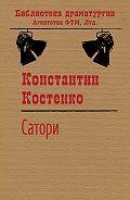 Константин Костенко -Сатори