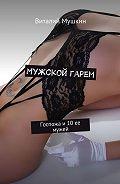 Виталий Мушкин -Мужской гарем. Госпожа и 10 ее мужей